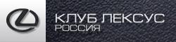 CLUB LEXUS RUSSIA / КЛУБ ЛЕКСУС РОССИЯ