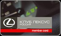 CLUB LEXUS RUSSIA -10%/ КЛУБ ЛЕКСУС РОССИЯ -10%